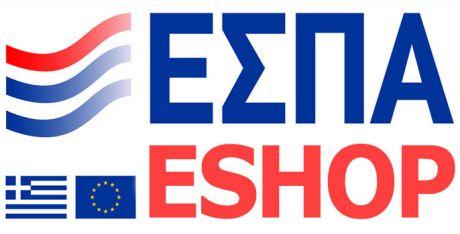 Επιδότηση ύψους 5.000 ευρώ από τον ΕΣΠΑ για κατασκευή eshop