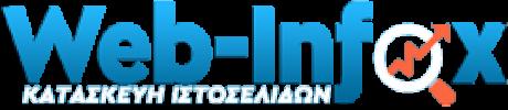 Επικοινωνία Web-infox.eu