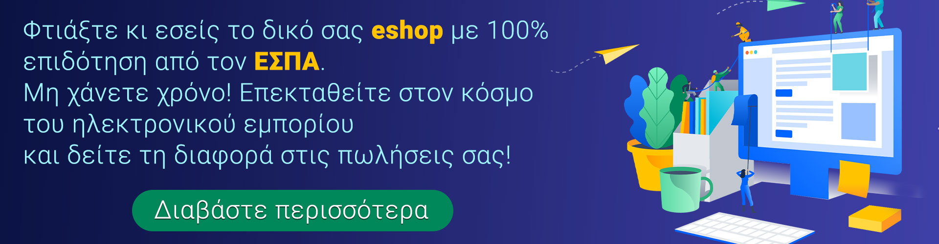ΕΣΠΑ Επιδότηση 5000€ για Eshop 2021
