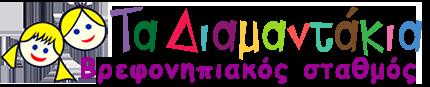 diamantakia-logo.png